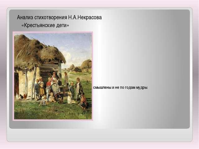 Анализ стихотворения Н.А.Некрасова «Крестьянские дети»...