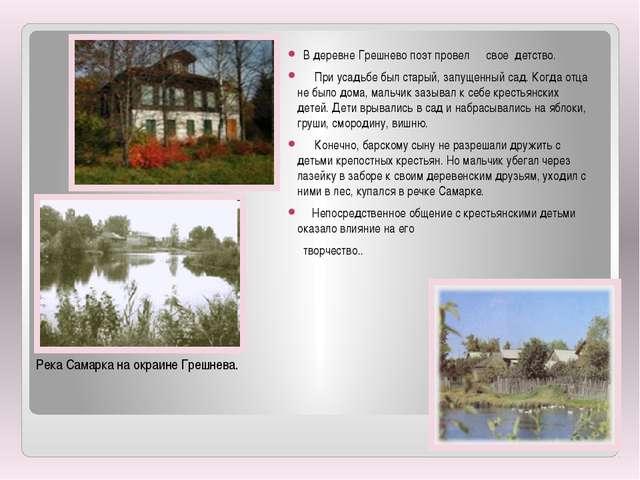Река Самарка на окраине Грешнева. В деревне Грешнево поэт провел свое детств...
