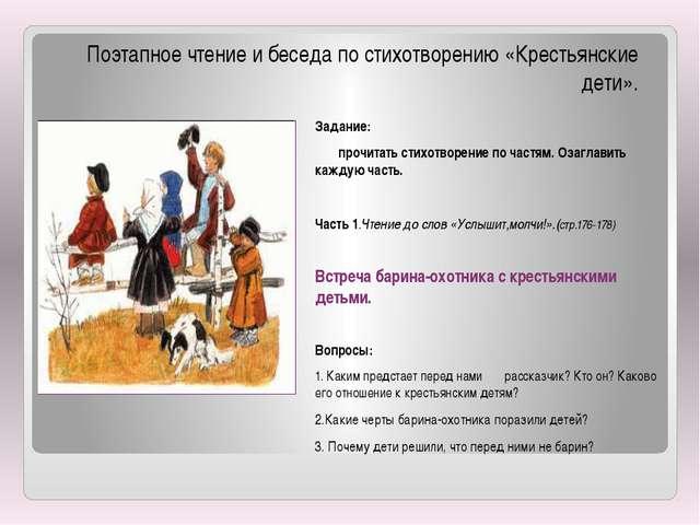 Поэтапное чтение и беседа по стихотворению «Крестьянские дети». Задание: про...