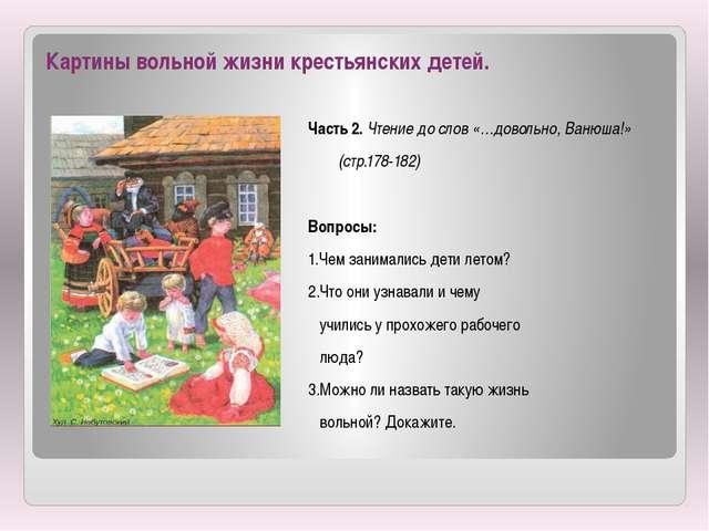 Картины вольной жизни крестьянских детей. Часть 2. Чтение до слов «…довольно,...