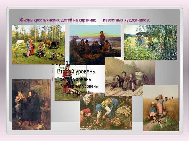 Жизнь крестьянских детей на картинах известных художников.