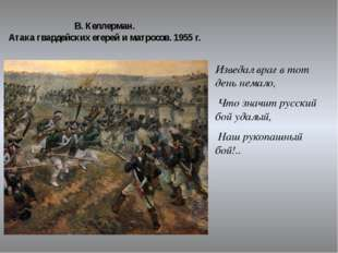 В. Келлерман. Атака гвардейских егерей и матросов. 1955 г. Изведал враг в тот