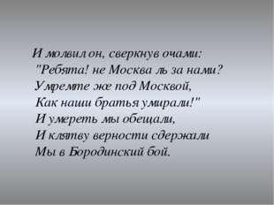 """И молвил он, сверкнув очами: """"Ребята! не Москва ль за нами? Умремте же под М"""