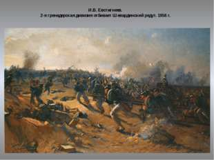 И.В. Евстигнеев. 2-я гренадерская дивизия отбивает Шевардинский редут. 1956 г.