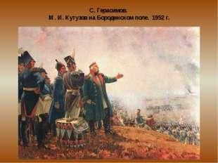 С. Герасимов. М. И. Кутузов на Бородинском поле. 1952 г.