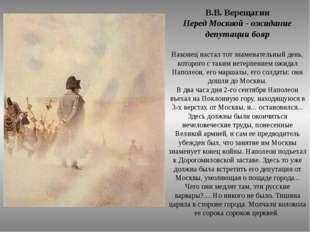 В.В. Верещагин Перед Москвой - ожидание депутации бояр Наконец настал тот зна