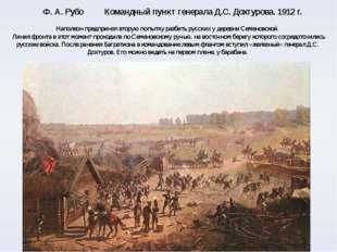 Ф. А. Рубо Командный пункт генерала Д.С. Дохтурова. 1912 г. Наполеон предприн