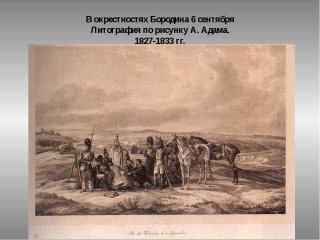 В окрестностях Бородина 6 сентября Литография по рисунку А. Адама. 1827-1833...