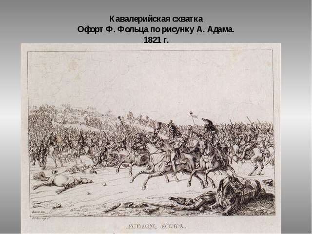 Кавалерийская схватка Офорт Ф. Фольца по рисунку А. Адама. 1821 г.
