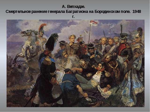 А. Вепхадзе. Смертельное ранение генерала Багратиона на Бородинском поле. 194...
