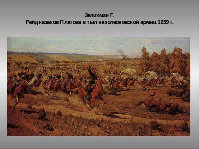 Зелихман Г. Рейд казаков Платова в тыл наполеоновской армии.1959 г.
