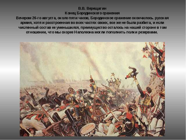 В.В. Верещагин Конец Бородинского сражения Вечером 26-го августа, около пяти...