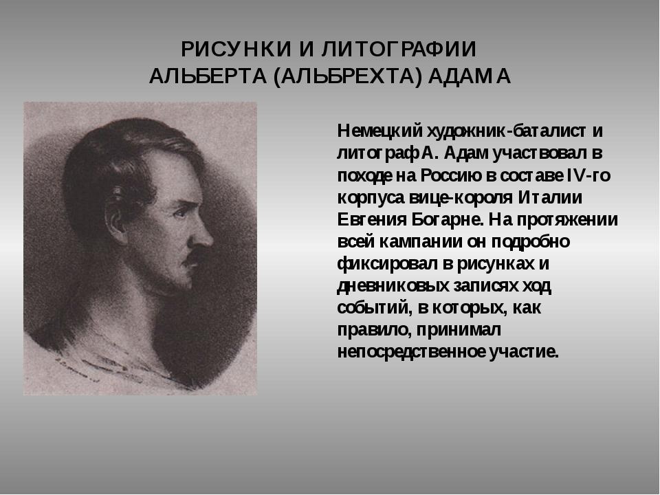 РИСУНКИ И ЛИТОГРАФИИ АЛЬБЕРТА (АЛЬБРЕХТА) АДАМА Немецкий художник-баталист и...