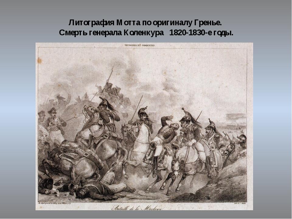 Литография Мотта по оригиналу Гренье. Смерть генерала Коленкура 1820-1830-е г...