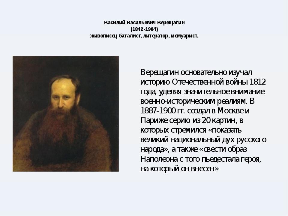 Василий Васильевич Верещагин (1842-1904) живописец-баталист, литератор, мемуа...