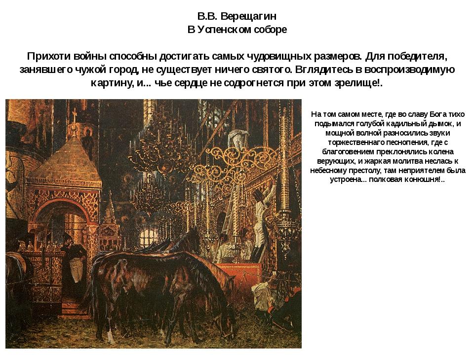 В.В. Верещагин В Успенском соборе Прихоти войны способны достигать самых чудо...