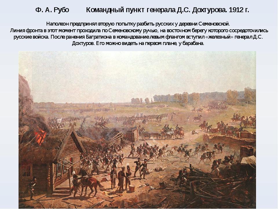 Ф. А. Рубо Командный пункт генерала Д.С. Дохтурова. 1912 г. Наполеон предприн...