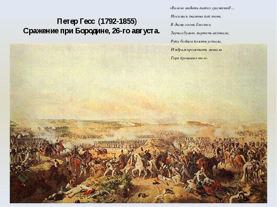 Петер Гесс (1792-1855) Сражение при Бородине, 26-го августа. «Вам не видать...
