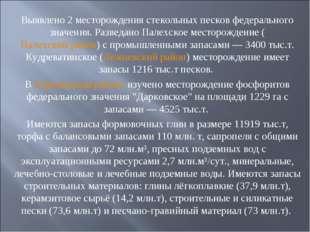 Выявлено 2 месторождения стекольных песков федерального значения. Разведано П