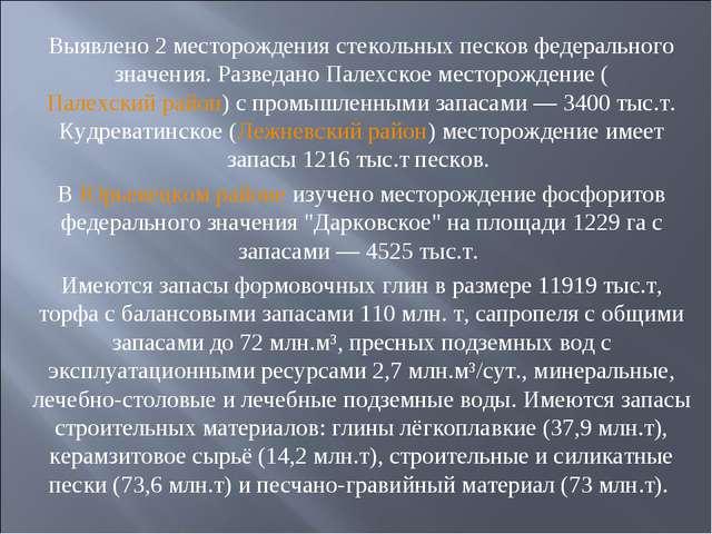 Выявлено 2 месторождения стекольных песков федерального значения. Разведано П...