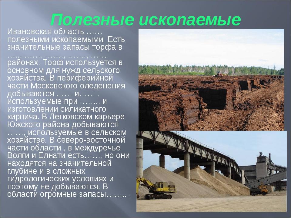 Полезные ископаемые Ивановская область …… полезными ископаемыми. Есть значите...