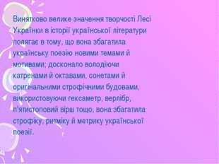 Винятково велике значення творчості Лесі Українки в історії української літер