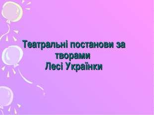 Театральні постанови за творами Лесі Українки