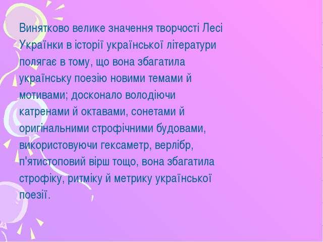 Винятково велике значення творчості Лесі Українки в історії української літер...