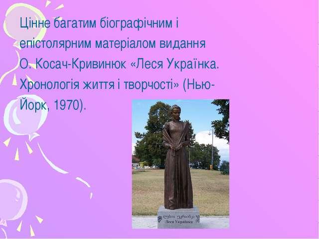 Цінне багатим біографічним і епістолярним матеріалом видання О. Косач-Кривиню...