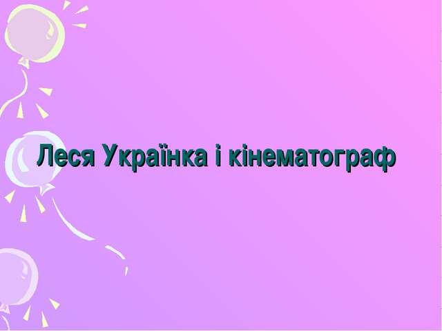 Леся Українка і кінематограф