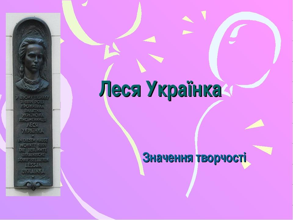 Леся Українка Значення творчості