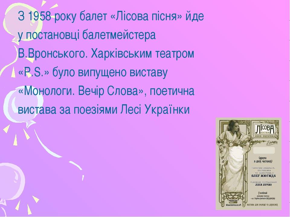 З 1958 року балет «Лісова пісня» йде у постановці балетмейстера В.Вронського....