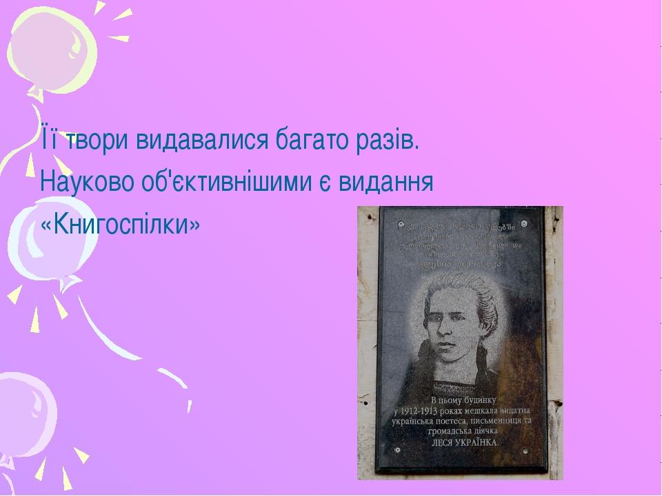 Її твори видавалися багато разів. Науково об'єктивнішими є видання «Книгоспіл...