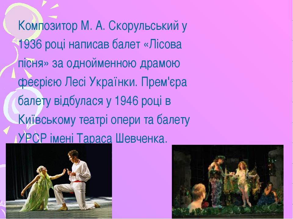 Композитор М. А. Скорульський у 1936 році написав балет «Лісова пісня» за одн...