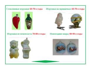 Игрушки из пенопласта 70-80-е годы Игрушки на прищепках 60-70-е годы Стеклянн