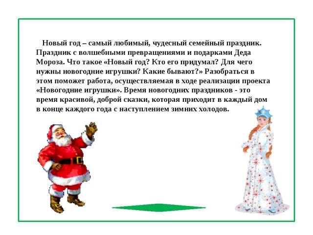 Новый год – самый любимый, чудесный семейный праздник. Праздник с волшебными...
