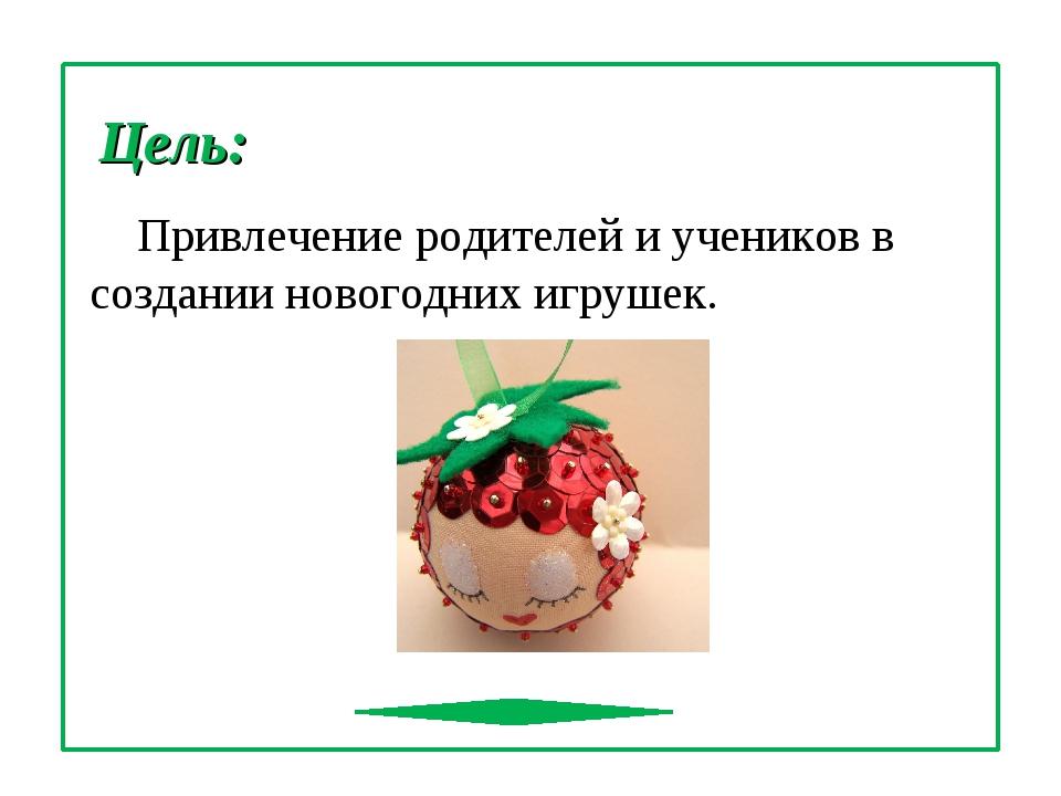 Цель: Привлечение родителей и учеников в создании новогодних игрушек.