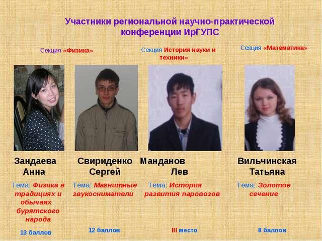 Участники региональной научно-практической конференции ИрГУПС Секция «Физика»...