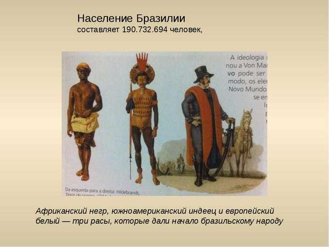 Африканский негр, южноамериканский индеец и европейский белый — три расы, кот...