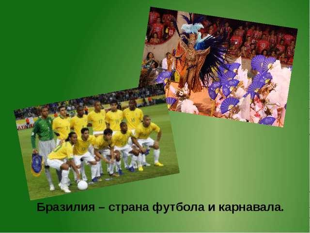 Бразилия – страна футбола и карнавала.