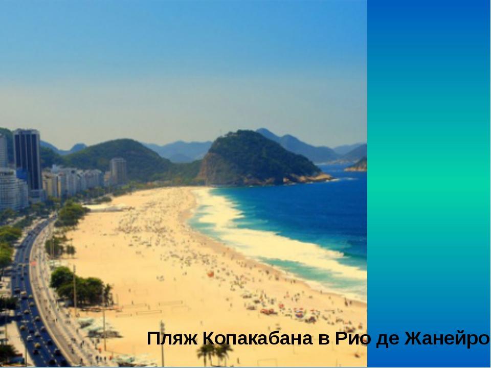 Пляж Копакабана в Рио де Жанейро