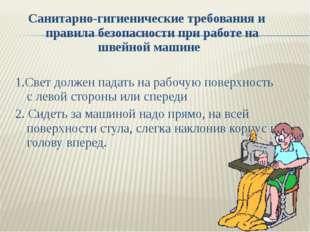Санитарно-гигиенические требования и правила безопасности при работе на швейн