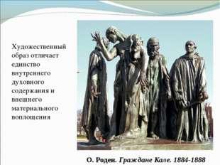 Художественный образ отличает единство внутреннего духовного содержания и вне