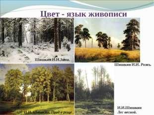 Цвет - язык живописи ШишкинИ.И.Зима. ШишкинИ.И. Рожь. И.И.Шишкин. Прудв