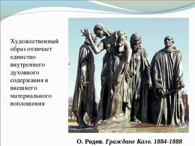 Художественный образ отличает единство внутреннего духовного содержания и вне...