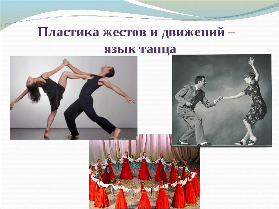Пластика жестов и движений – язык танца