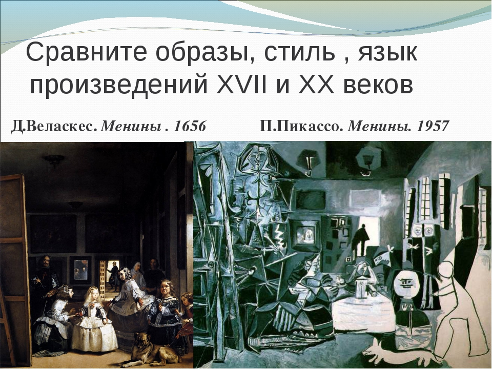 Сравните образы, стиль , язык произведений XVII и XX веков Д.Веласкес. Менины...