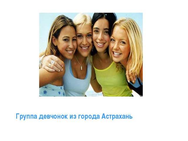 Группа девчонок из города Астрахань