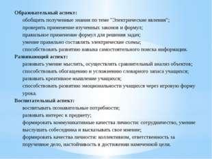 """Образовательный аспект: обобщить полученные знания по теме """"Электрические явл"""