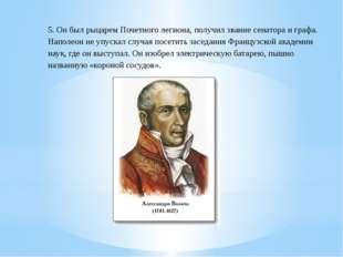 5. Он был рыцарем Почетного легиона, получил звание сенатора и графа. Наполео